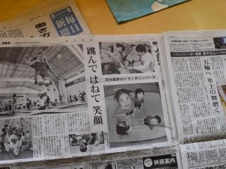 今日の朝刊☆