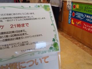 大阪河内長野4月1~21日まで